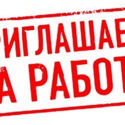 Подработка в Москве и Московской области