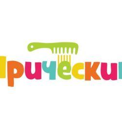 Парикмахер-универсал в детский салон красоты