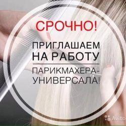 Стилист/парикмахер универсал