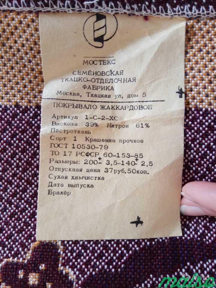 Новые Покрывало- СССР, Польша и Подушки в Москве. Фото 3