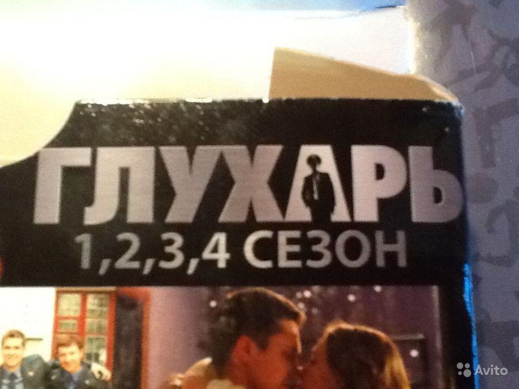 Глухарь 1-4 сезон 2 диска в Москве. Фото 1