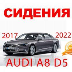 Сидение кожа алькантара Audi A8 D5 2017-2022