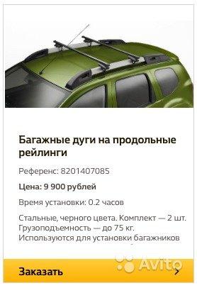 Багажные дуги на продольные рейлинги для Дастера в Москве. Фото 1