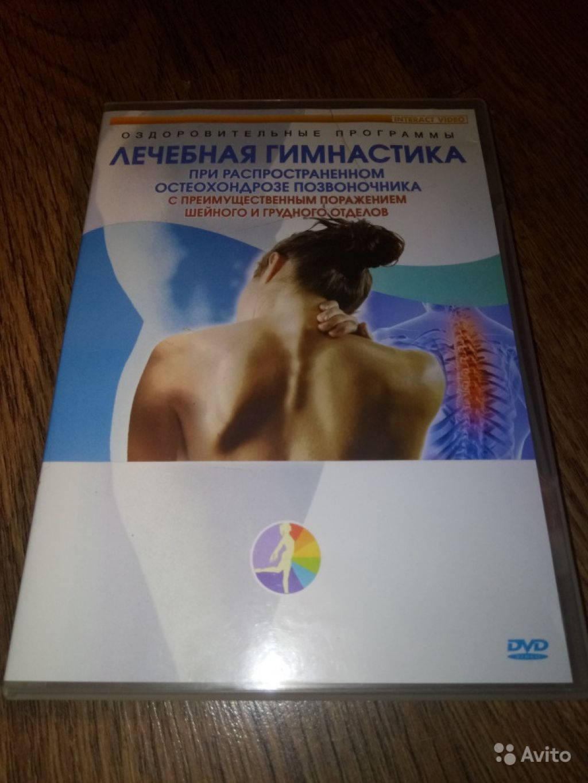 DVD-диск Лечебная гимнастика в Москве. Фото 1