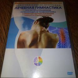 DVD-диск Лечебная гимнастика