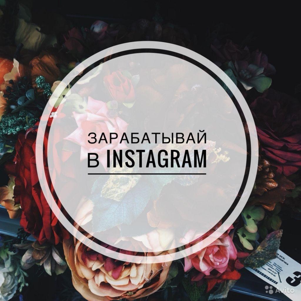 как заработать на красивых фото в инстаграм нашем сайте объявлений
