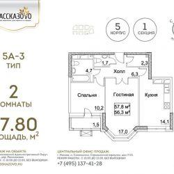 Продам квартиру в новостройке ЖК «Рассказово» , Дом 1 2-к квартира 57.8 м² на 9 этаже 11-этажного монолитного дома , тип участия: ДДУ