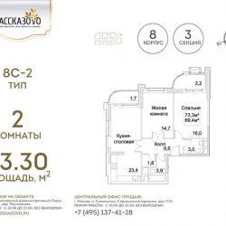 Продам квартиру в новостройке ЖК «Рассказово» , Дом 1 2-к квартира 73.3 м² на 7 этаже 11-этажного монолитного дома , тип участия: ДДУ