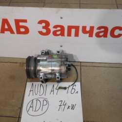 Компрессор кондиционера Audi A4 B5 1.6 ADP
