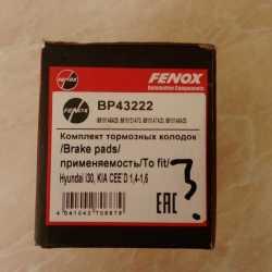 Передние тормозные колодки (комплект) KIA