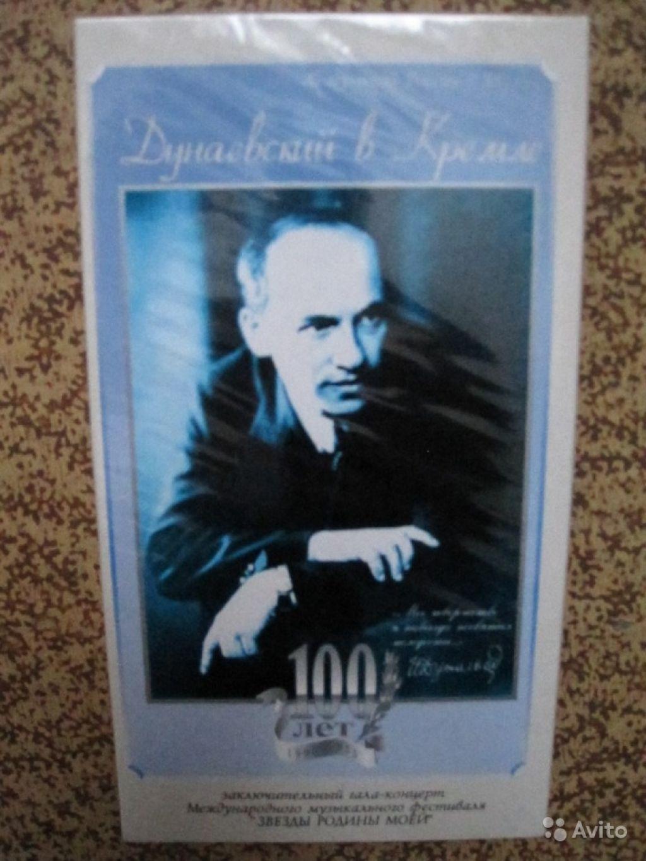 Видео кассета VHS Дунаевский в Кремле в Москве. Фото 1