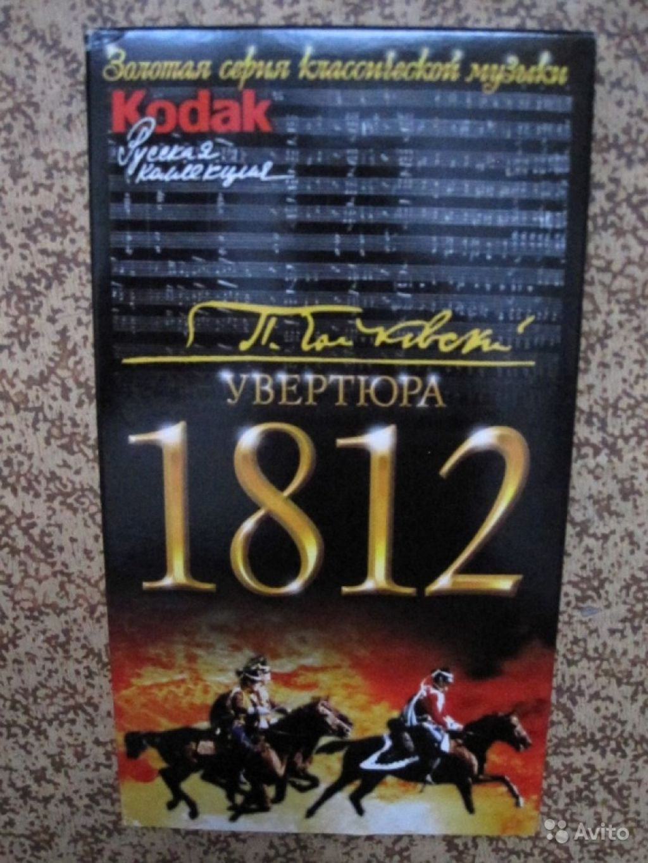 Видеокассета VHS увертюра Чайковского 1812 в Москве. Фото 1