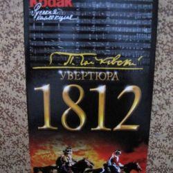 Видеокассета VHS увертюра Чайковского 1812