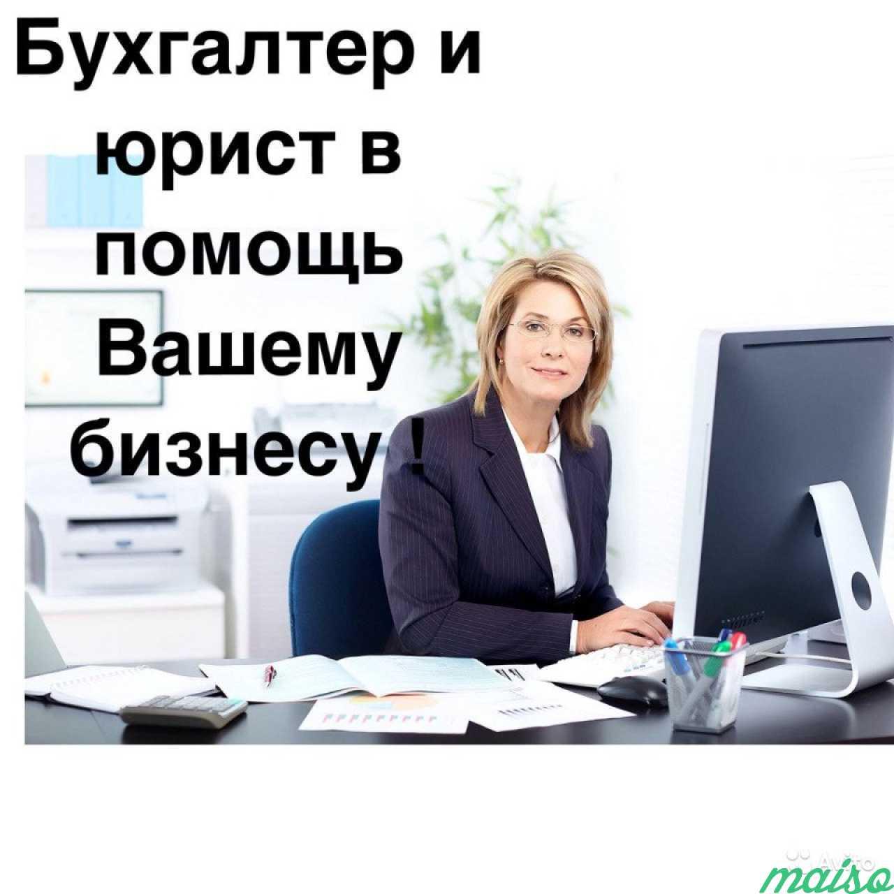 Услуги бухгалтера санкт петербург услуги бухгалтерские окдп