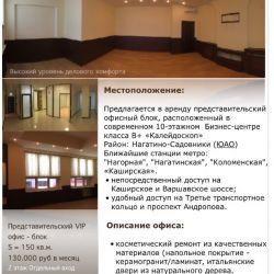 Аренда VIP офиса (блок)