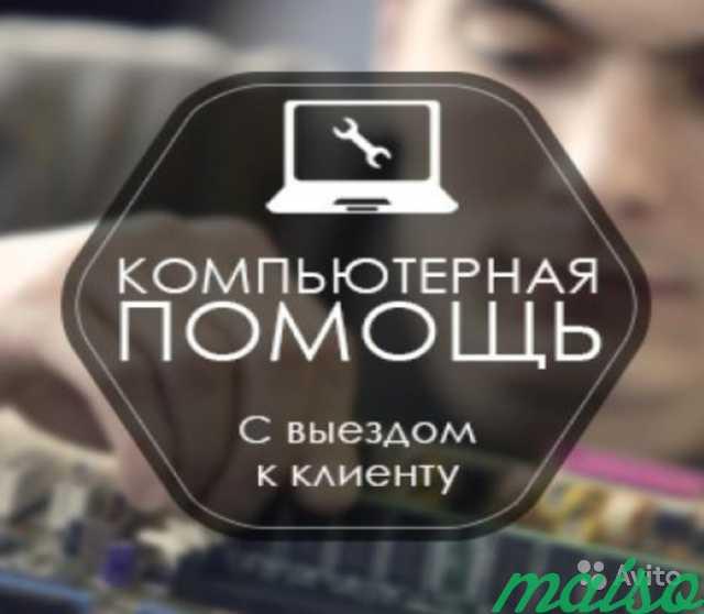 Компьютерный мастер в Москве. Фото 1