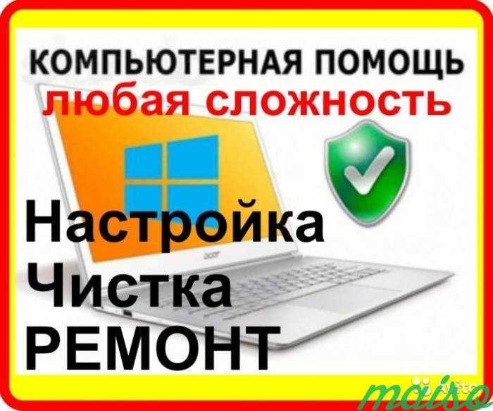 Компьютерный мастер в Москве. Фото 3