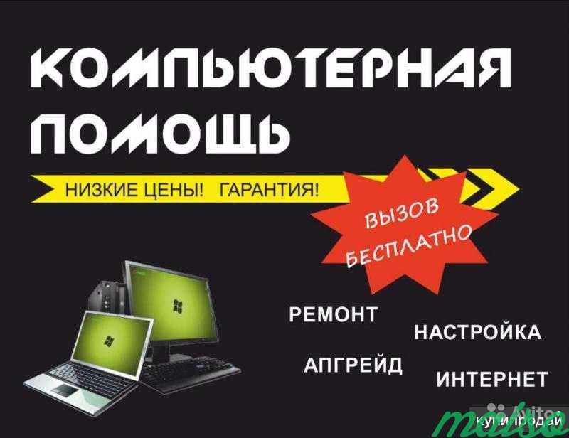 Компьютерный мастер в Москве. Фото 4