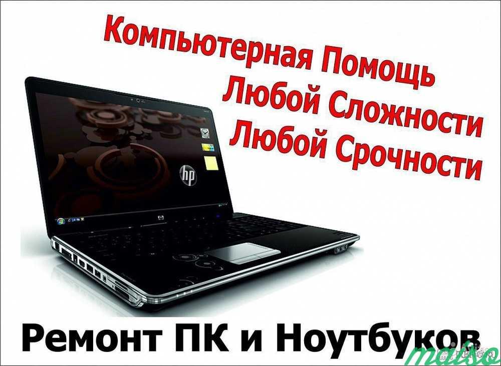 Компьютерный мастер в Москве. Фото 2