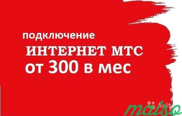 Безлимитный интернет для модемов и роутеров в Москве. Фото 1