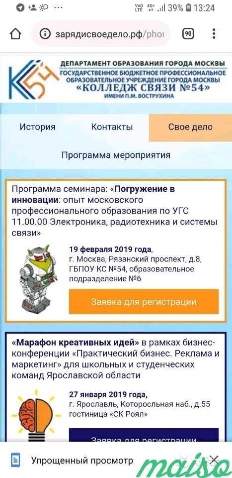 Разработка сайтов, создание виртуальных экскурсий в Москве. Фото 3