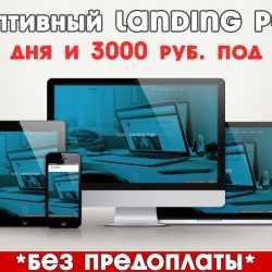 Создание сайтов, лендингов, интернет-магазинов