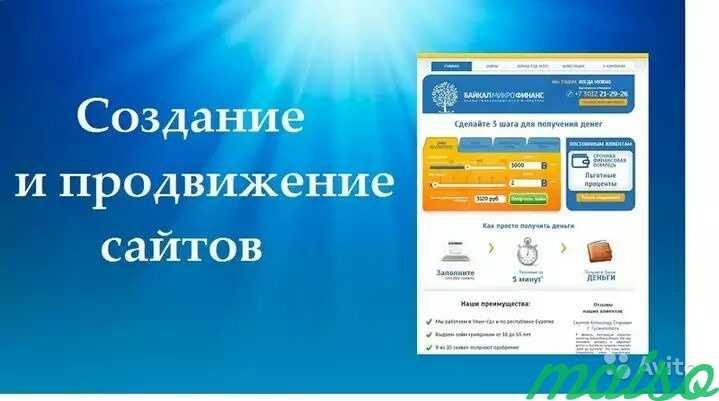 Создание, разработка и продвижение сайтов в Москве. Фото 2