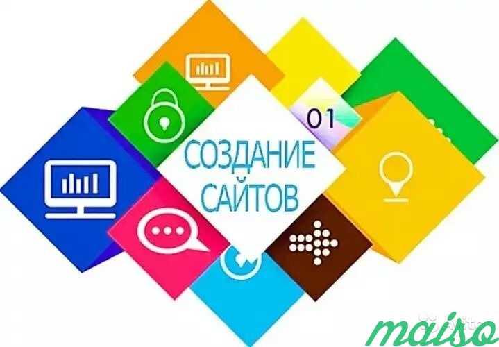 Создание, разработка и продвижение сайтов в Москве. Фото 1