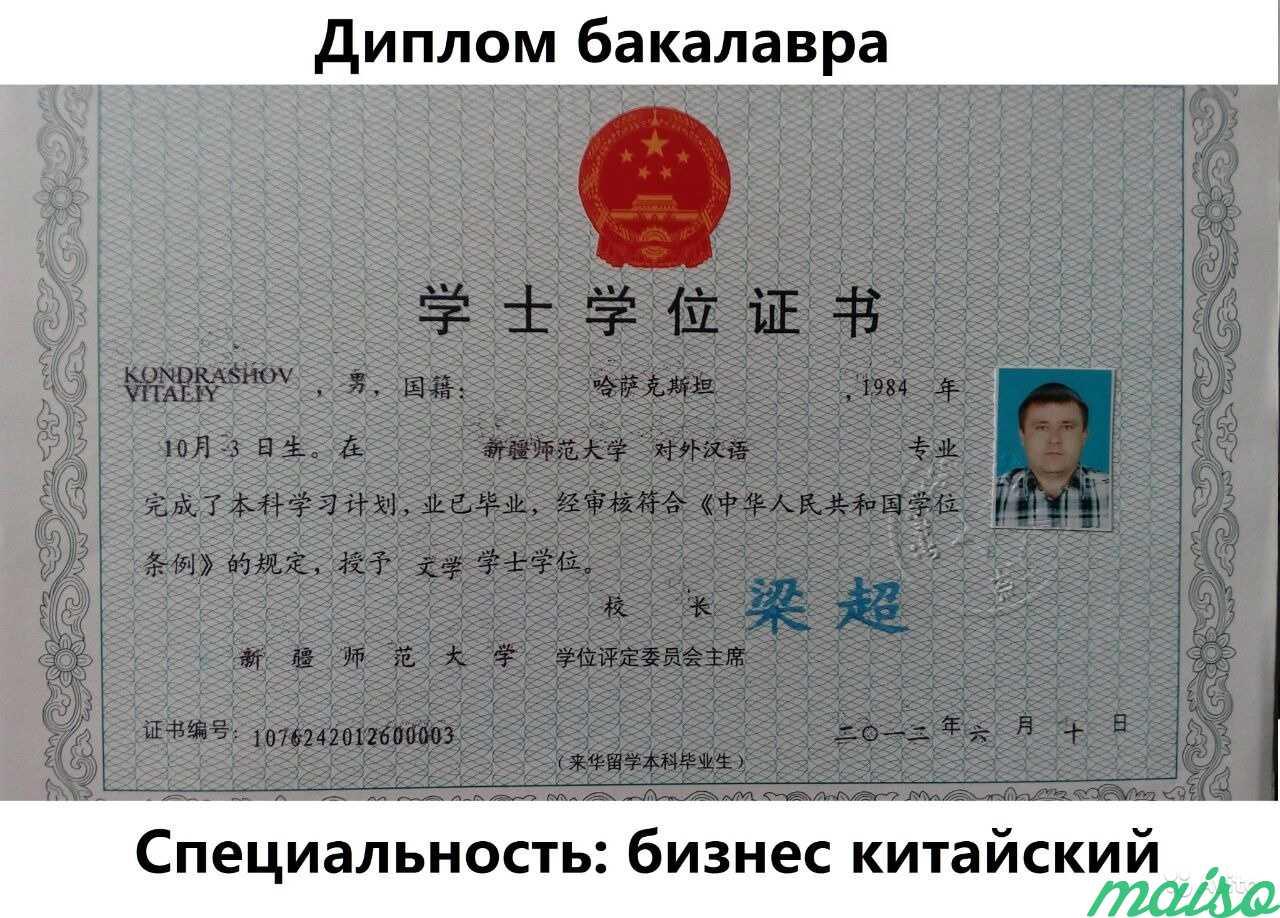ставится прямоток, китайский диплом фото зажигаю