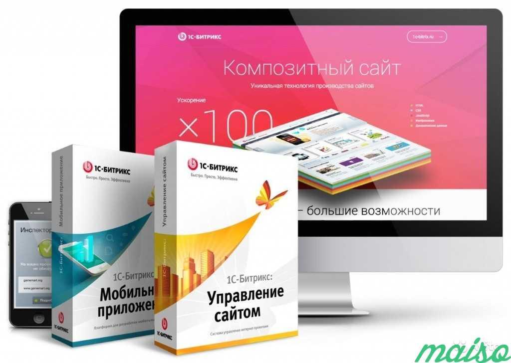 Создание, доработка сайтов на битрикс качественно в Москве. Фото 1