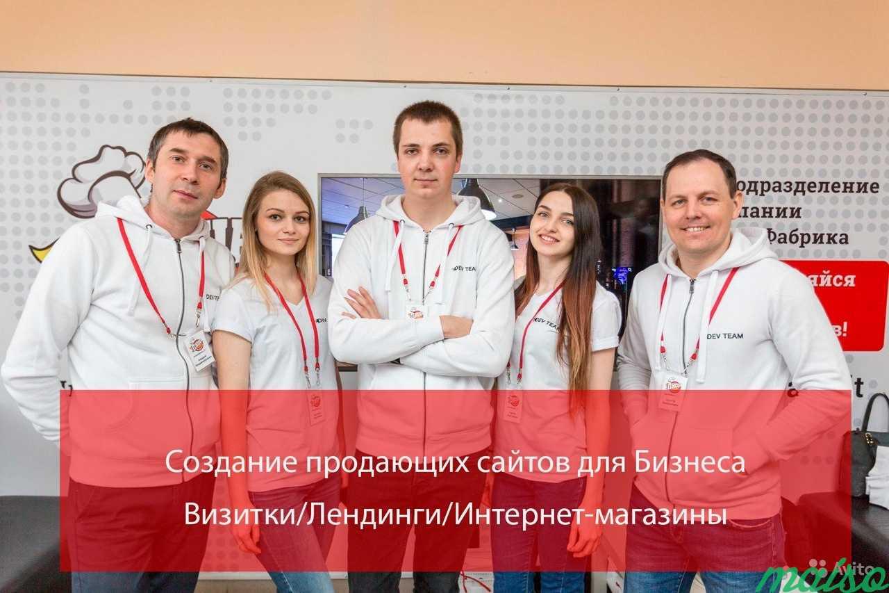 Создание и разработка сайтов под ключ в Москве. Фото 1