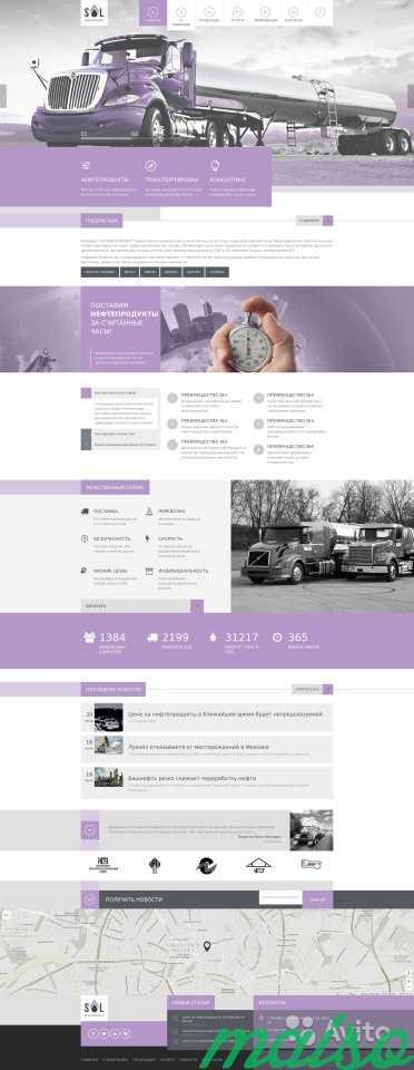 Создание сайтов в Москве. Фото 2