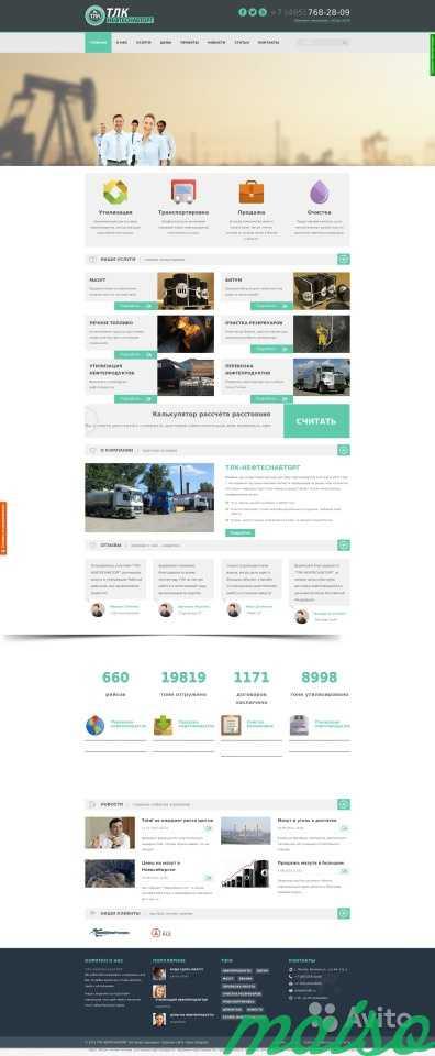 Создание сайтов в Москве. Фото 7