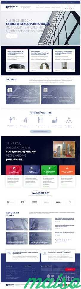 Создание сайтов в Москве. Фото 3