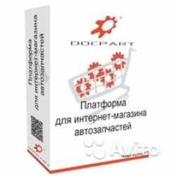 Сайт для автозапчастей, платформа DocPart