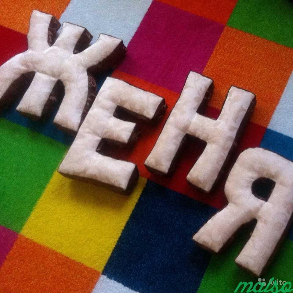 Буквы-подушки, подарок на рождение в Москве. Фото 5