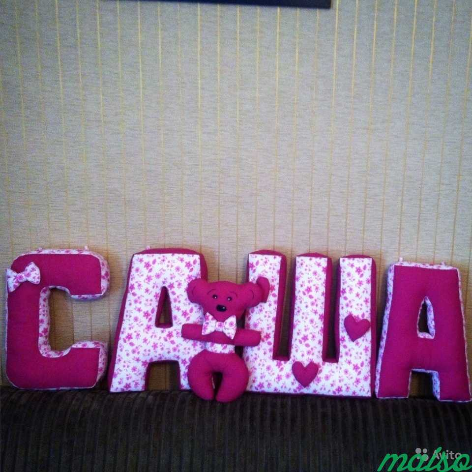 Буквы-подушки, подарок на рождение в Москве. Фото 2