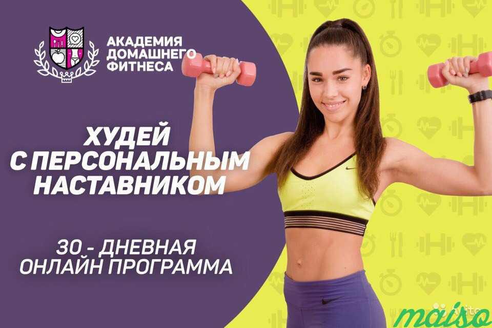 Школа фитнеса для похудения москва