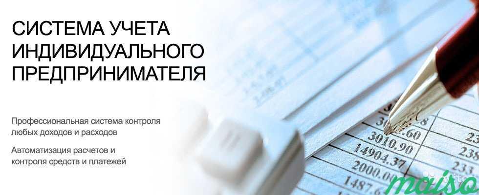 Ведение бухгалтерии индивидуальных предпринимателей работа бюджетные организации бухгалтер