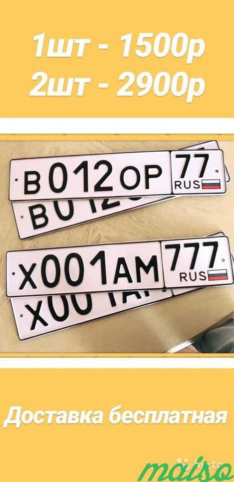 Номера - дубликаты в Москве. Фото 1