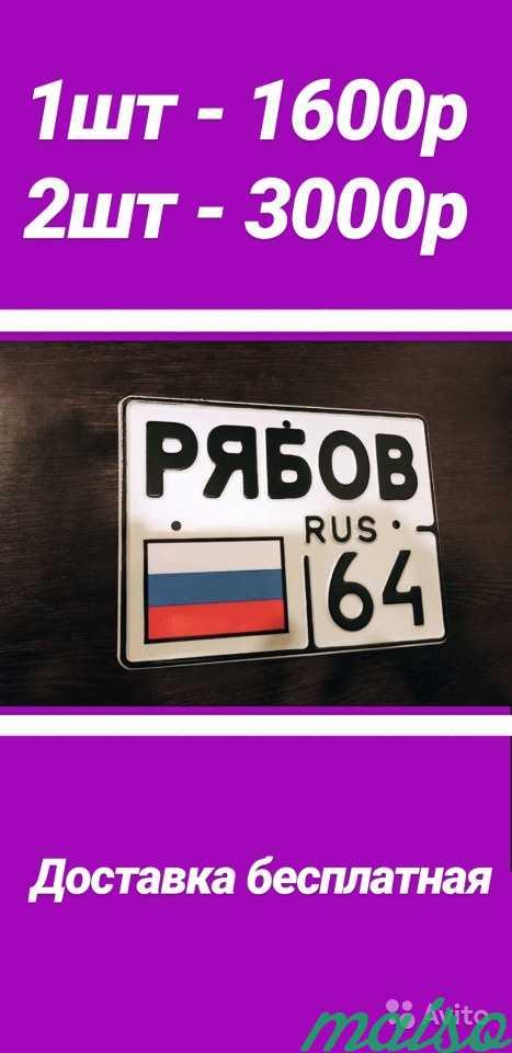 Номера - дубликаты в Москве. Фото 5