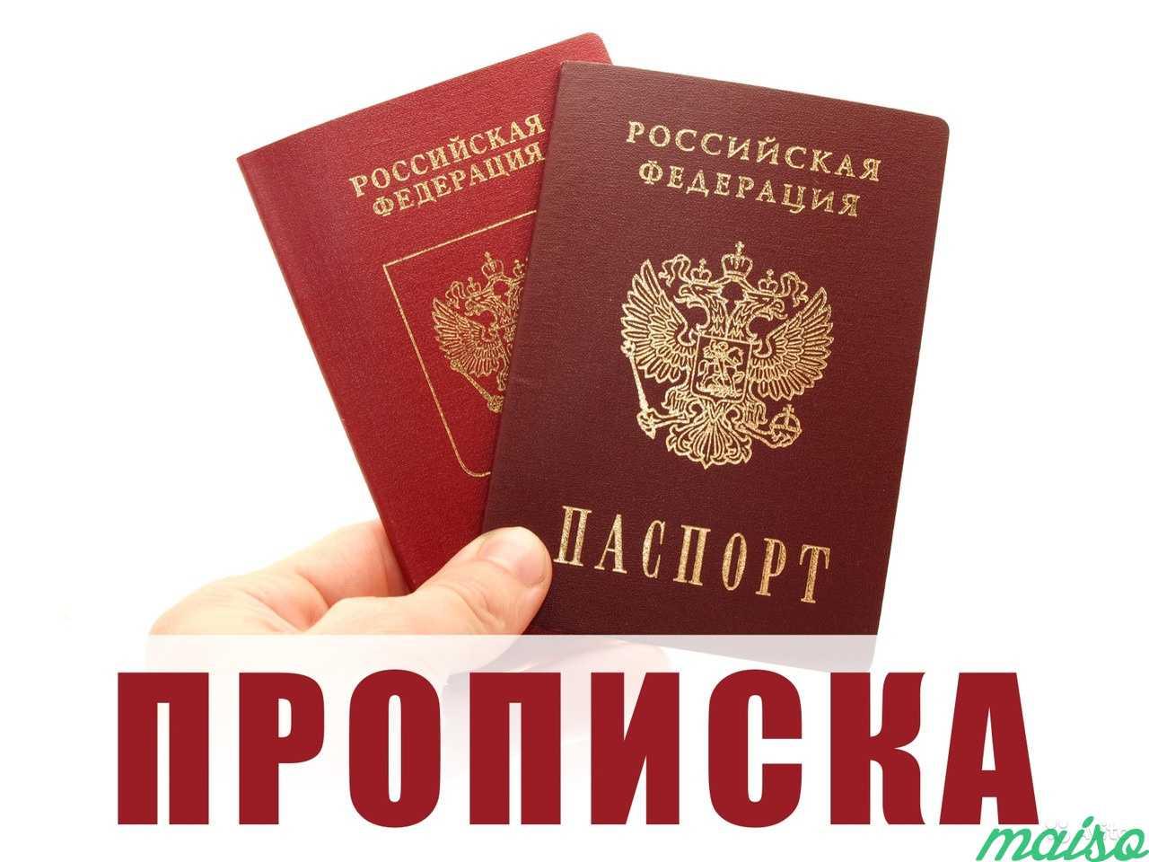 Московская прописка в картинке