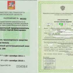 Получить лицензию на пассажирские перевозки в московской области образец заполнения путевого листа спецтехники