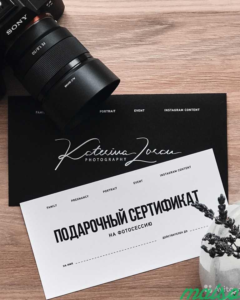подарочные сертификаты фотосессия москва архитектура
