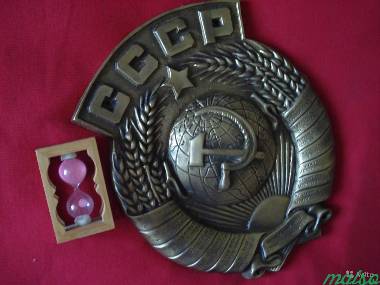 Символика Союза И Часы Песок 33 см в Москве. Фото 2