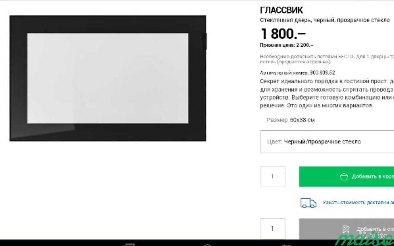 Глассвик. Стеклянные дверки (икеа) в Москве. Фото 1