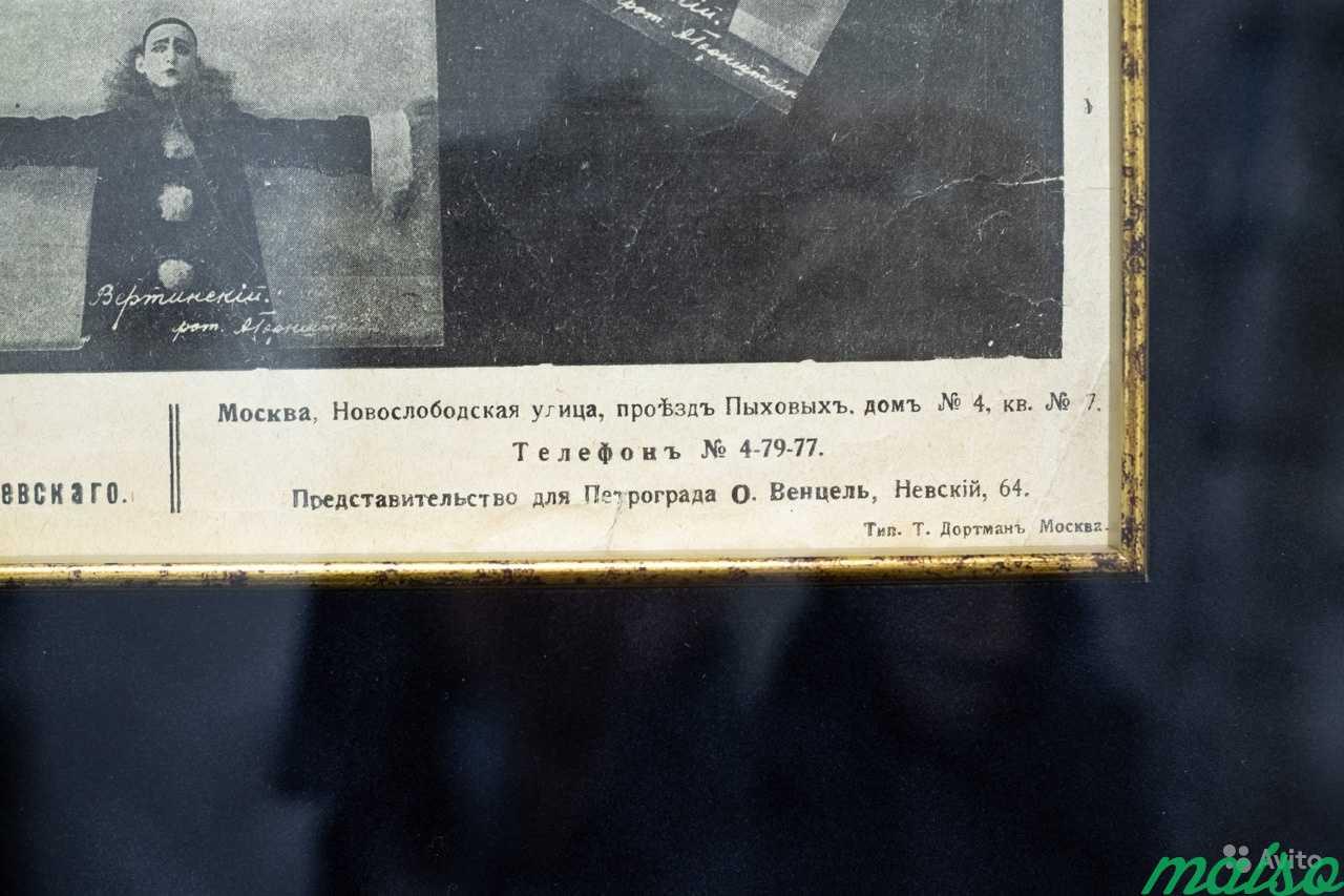 Ноты. Вертинский в Москве. Фото 3