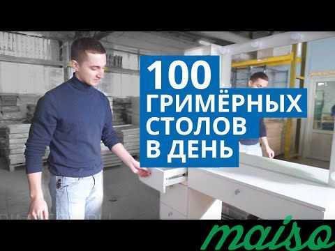 Гримёрный стол С2 Белый в Москве. Фото 1