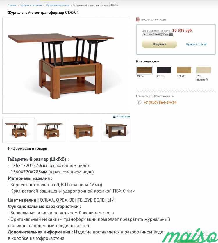 Новый стол-трансформер в Москве. Фото 3
