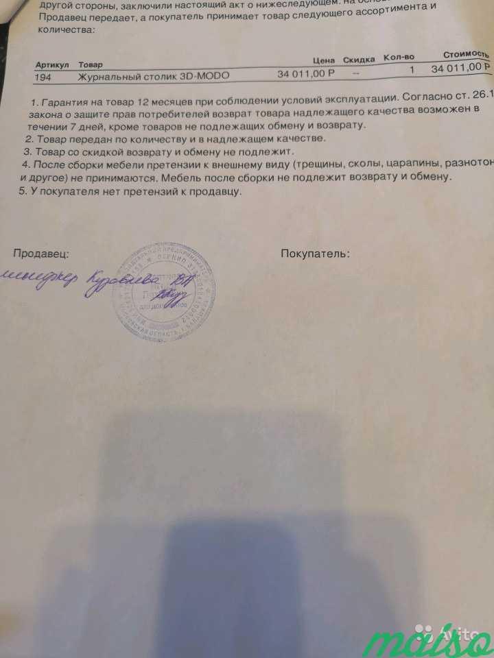 Журнальный столик в Москве. Фото 3